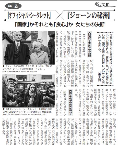 『オフィシャル・シークレット』映画評など 社会新報7月15日号 https://t.co/tshyK7yO7i