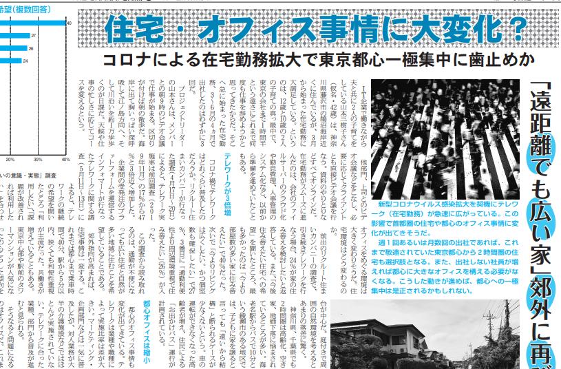 住宅・オフィス事情に大変化? 在宅勤務拡大で東京一極集中に歯止めか 社会新報7月15日号 https://t.co/uU5PbUaes6