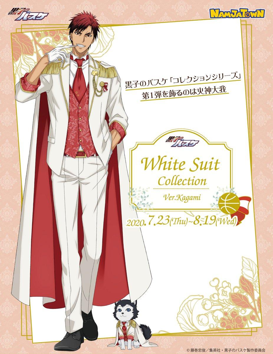 """【ナンジャタウン】黒子のバスケ White Suit Collection Ver. Kagami は7/23(木・祝)よりスタート!期間中、ナンジャタウンの入園には""""事前販売の入園チケット""""が必要です。7/23~7/26の入園チケットプレオーダーは7/11まで※年間パスポートはご利用いただけません#kurobas"""