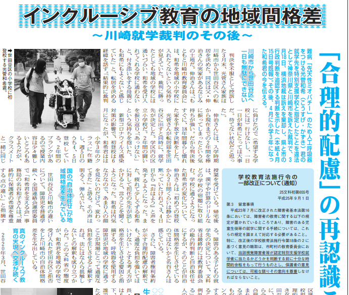 インクルーシブ教育の地域間格差 ~川崎就学裁判のその後~ https://t.co/RmTQqVGP4r