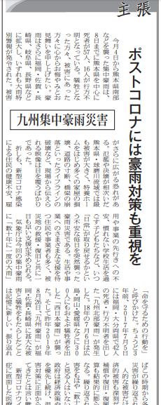 【主張】九州集中豪雨災害 ポストコロナには豪雨対策も重視を https://t.co/h4mSCDaxHJ