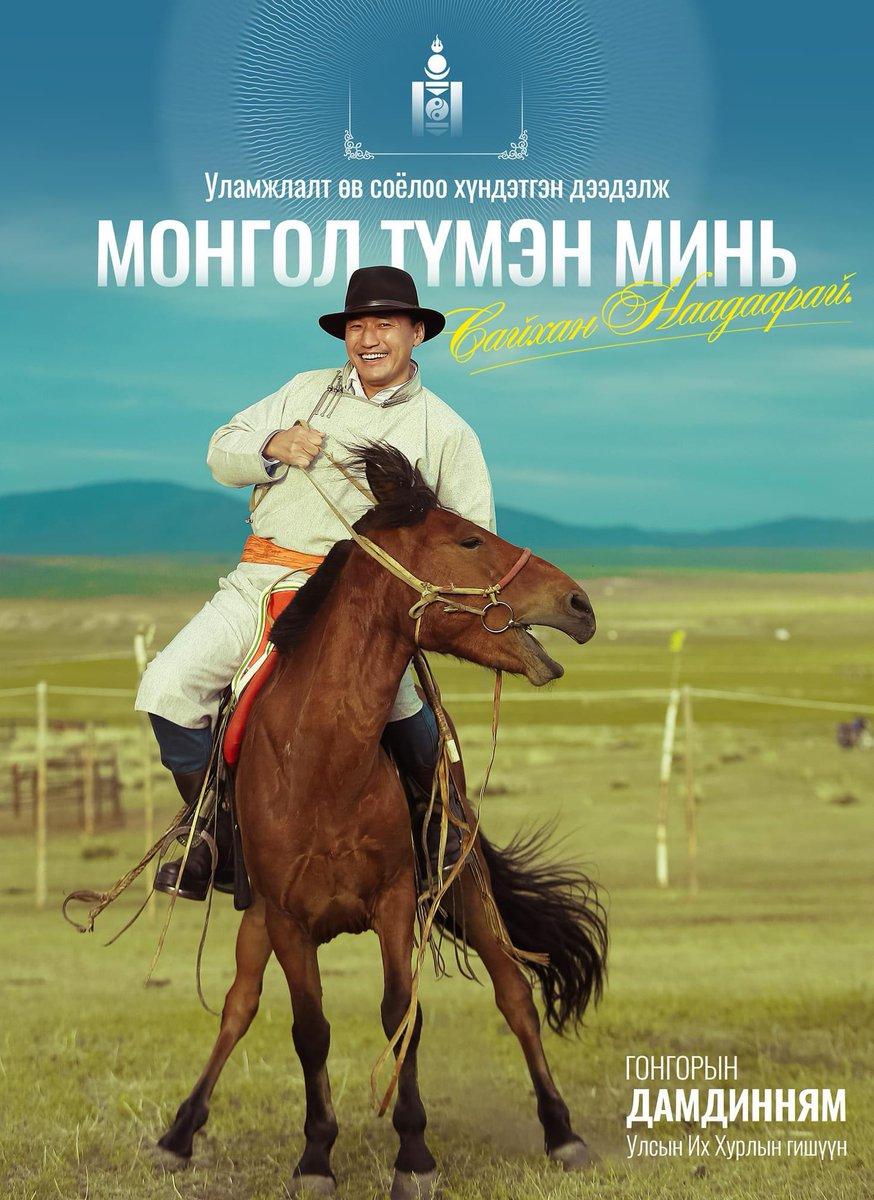 Уламжлалт өв соёлоо хүндэтгэн, эв эеийг эрхэмлэж Монгол түмэн минь сайхан наадаарай.  Та бүхэндээ Тулгар төрийн 2229, Их Монгол Улс байгуулагдсаны 814, Ардын хувьсгалын 99 жилийн ойн мэндийг өргөн дэвшүүлье.  🇲🇳🇲🇳🇲🇳 Монгол Улсын Их Хурлын гишүүн  ГОНГОРЫН ДАМДИННЯМ https://t.co/Q7hRDIBiFm