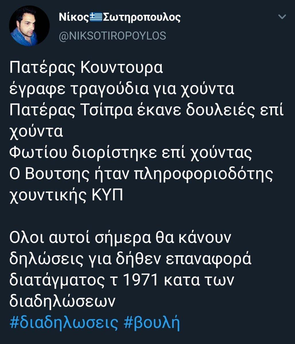 @StefanosPapas6 @nikosarantakos @syriza_gr
