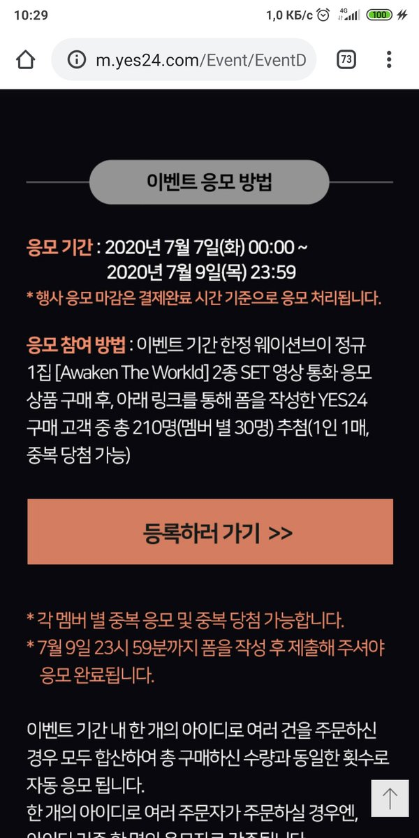 if we press on orange button we will directed to Google form page but button isn't clickable in Chinese and int ver of yes24 (and Chinese need VPN to use Google) pic.twitter.com/kwLNPjdKau