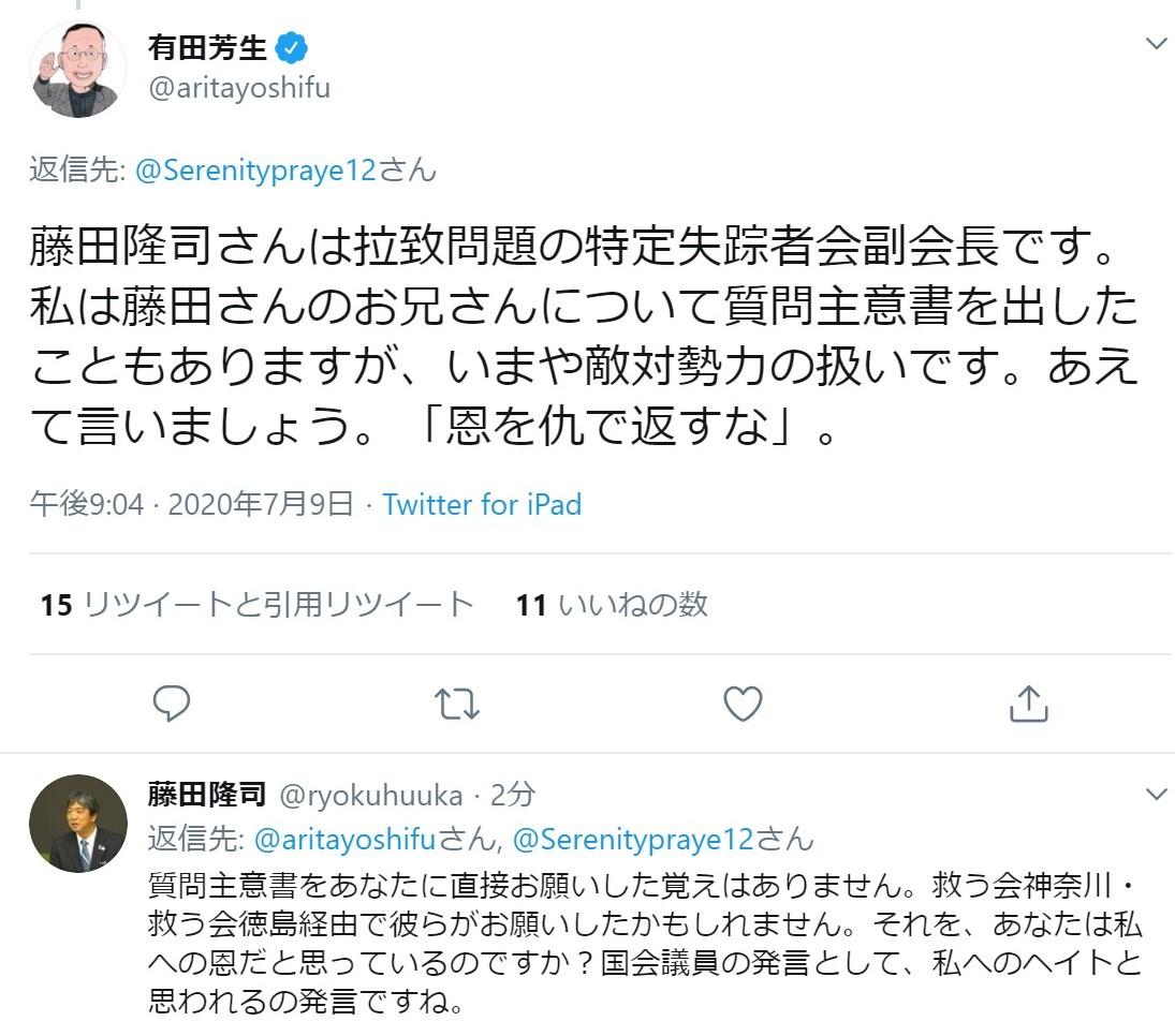 参議院議員・有田芳生氏による、私への『恩を仇で返すな』発言です。これ、大問題でしょ。