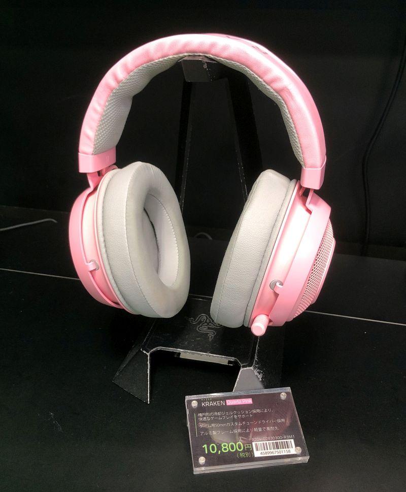 【RAZER STORE】 終息となっております人気商品、ピンクのヘッドセット「Razer Kraken Quartz Pink」が極少数入荷いたしました! お値段、税別10,800円。 探されてる方も多い人気アイテム、どうぞお早めにご検討ください~。お電話でのお取り置きも承っております🙂 #Razer #RazerJP https://t.co/OVyAIIZL4q