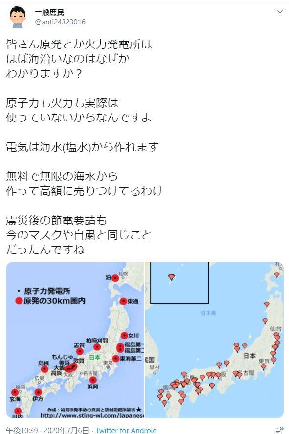 【悲報】原発と火力発電所が海沿いにある理由、ガチでヤバい・・・20はえー