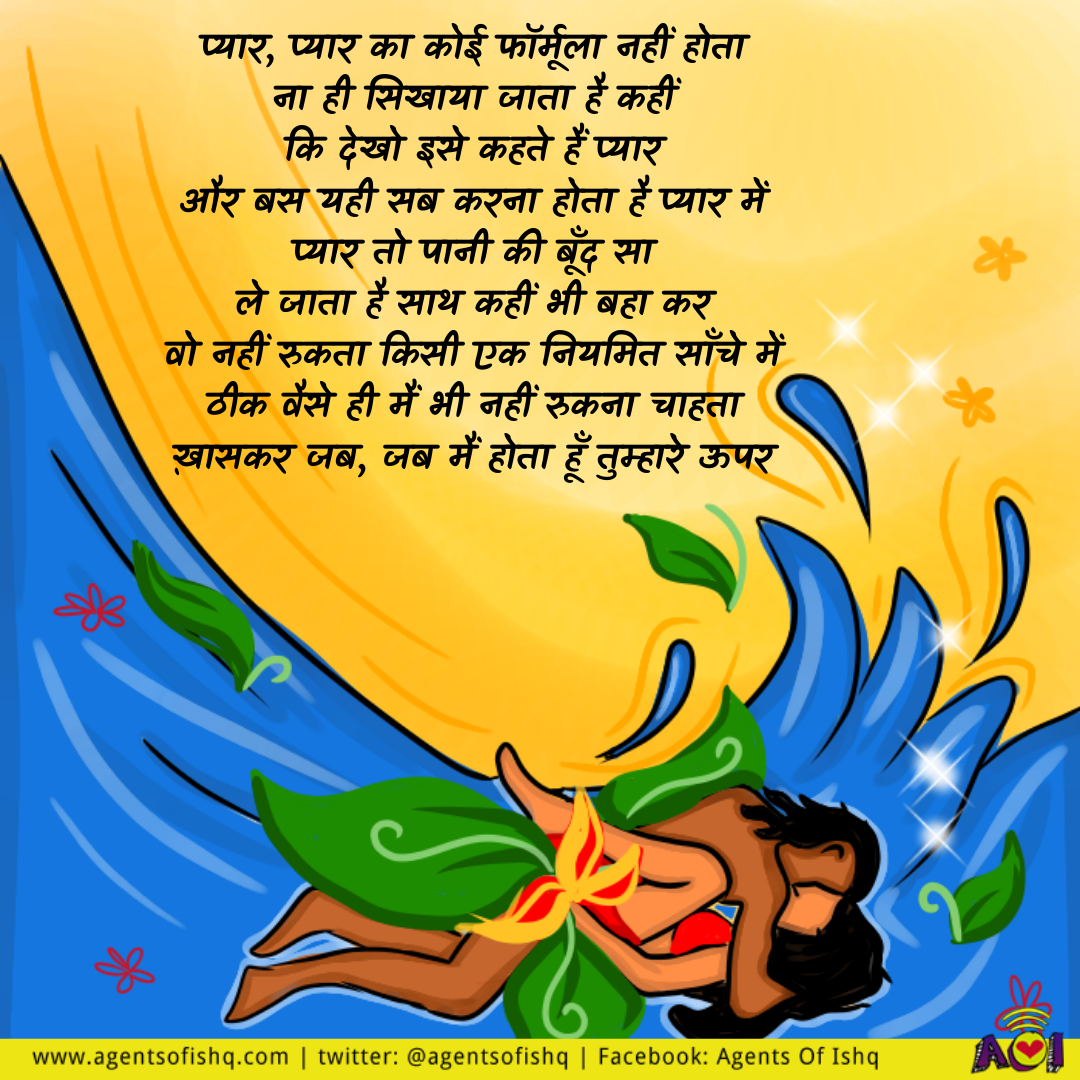 Sexy poem in hindi