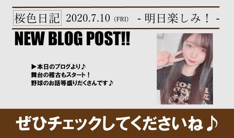 /✨7/10(金)✨ブログを更新いたしました✍️☁️\▶︎タイトル『明日楽しみ!』是非、チェックしてくださいね📖🌈byマネージャー#永野愛理 #アメブロ #更新