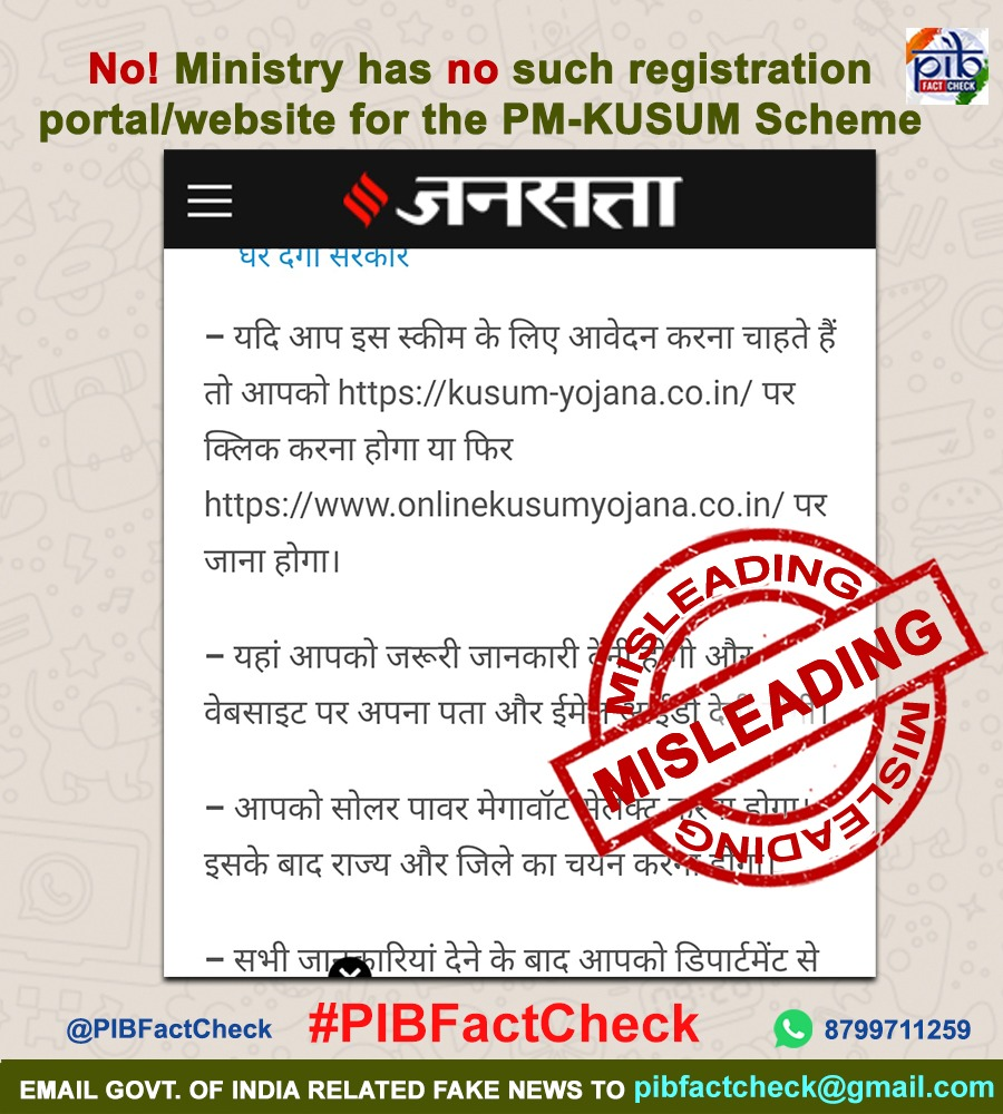 Registration portal for PM-KUSUM Scheme under #Mnreindia