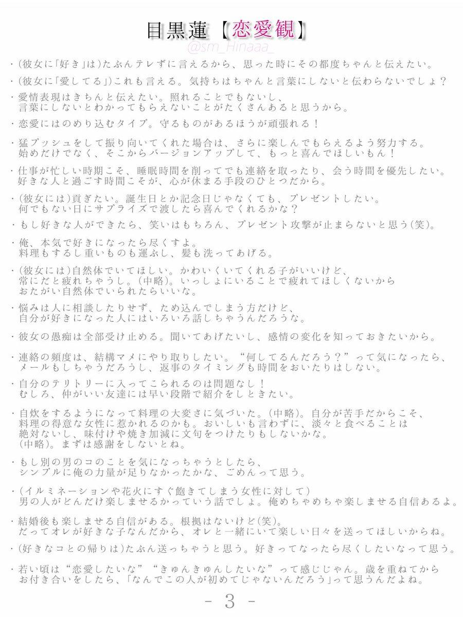 恋愛 目黒 観 蓮