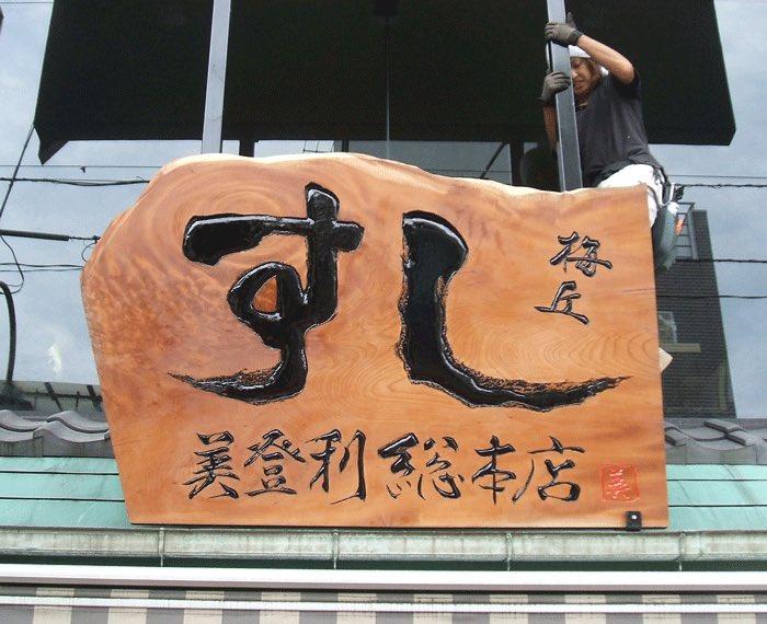 東京都町田市にあります「木と字の神林」です!今日は過去に製作・修復した看板をご紹介します。 文字デザイン:神林 金哉 材質にケヤキを使用してかまぼこ彫りで表現しました。「梅丘 寿司の美登利総本店」様 ネタが大きく、本当に美味しい🍣 #木製看板 #木彫り #木の看板 #寿司の美登利 https://t.co/QLS6vjdYZ0