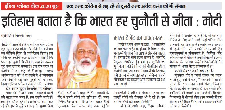 इतिहास बताता है कि भारत हर चुनौती से जीता। https://t.co/jpIrFJ7oWF