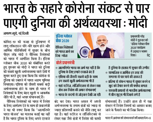 भारत के सहारे कोरोना संकट से पार पाएगी दुनिया की अर्थव्यवस्था। https://t.co/rk8fdMuOX9