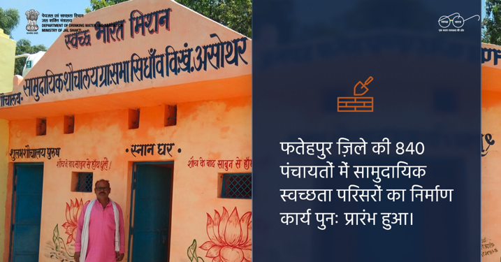 #SwachhBharatMission के अंतर्गत उत्तर प्रदेश के फ़तेहपुर ज़िले की सभी पंचायतों में चलाए जा रहे सामुदायिक स्वच्छता परिसरों का निर्माण कार्य लॉकडाउन के कारण बंद हो गया था, जिसे पुनः प्रारंभ कर दिया गया है। #IndiaFightsCorona #SwachhBharat https://t.co/Zf2Nl0xTKM https://t.co/osJCsyyuPc
