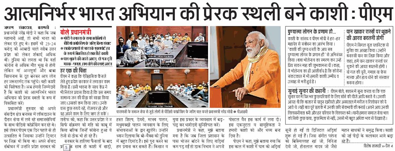 आत्मनिर्भर भारत अभियान की प्रेरक स्थल बने काशी। https://t.co/W4iEn1Iz42