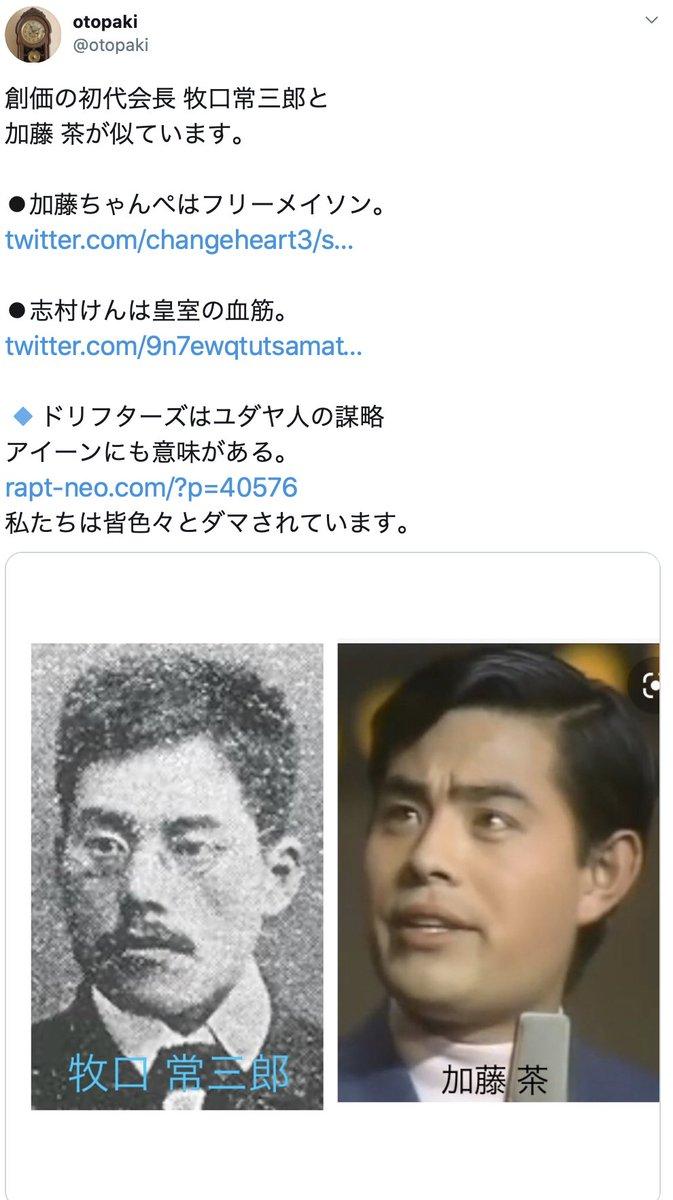 けん 創価 学会 志村