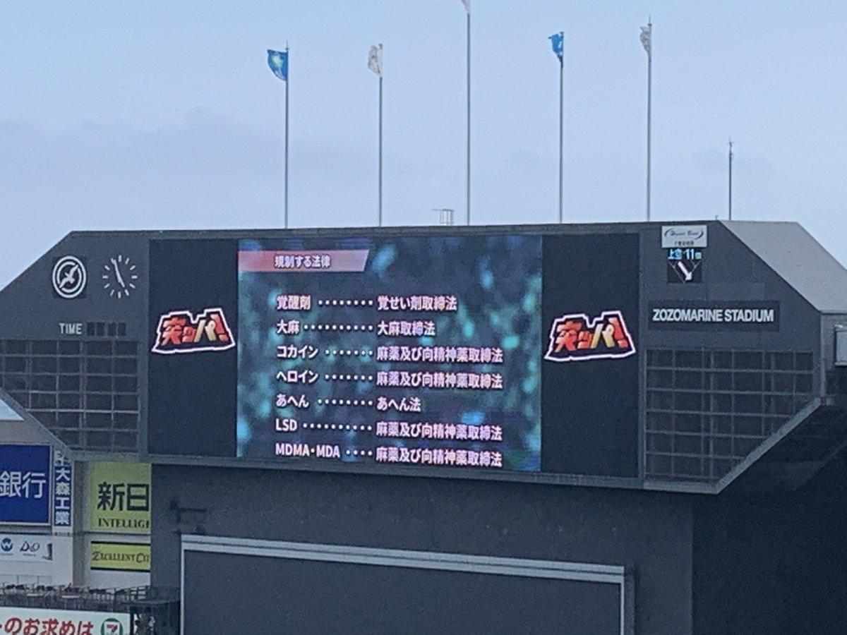 【速報】ZOZOマリンスタジアムで薬物乱用防止CMが流れる
