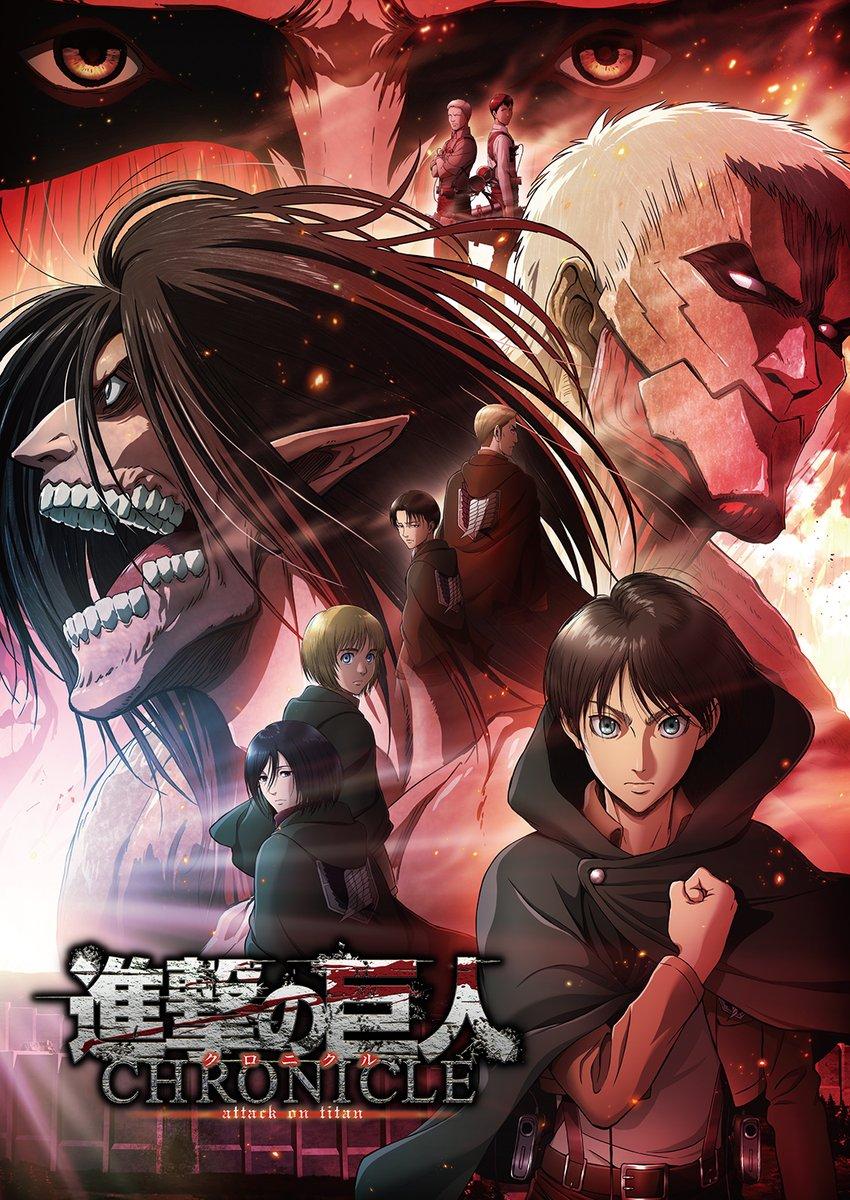 『「進撃の巨人」~クロニクル~』が、7月17日(金)より劇場にて全国公開!Season1~3、全59話が放送されたTVアニメを1本の映画として再編集!「The Final Season」の放送前にぜひご覧ください!#shingeki