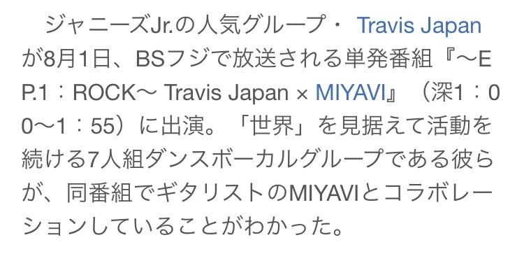 っていうかこれ「単発番組」って書いてはあるけども、EP:1 のテーマがROCKで、『ROCK編』っていう単語が出てくるってことは今後も何回かやるのか?そしていずれトラジャのレギュラー番組に…などと…楽しみ😭Travis Japan、ドキュメンタリー番組でMIYAVIとコラボ -