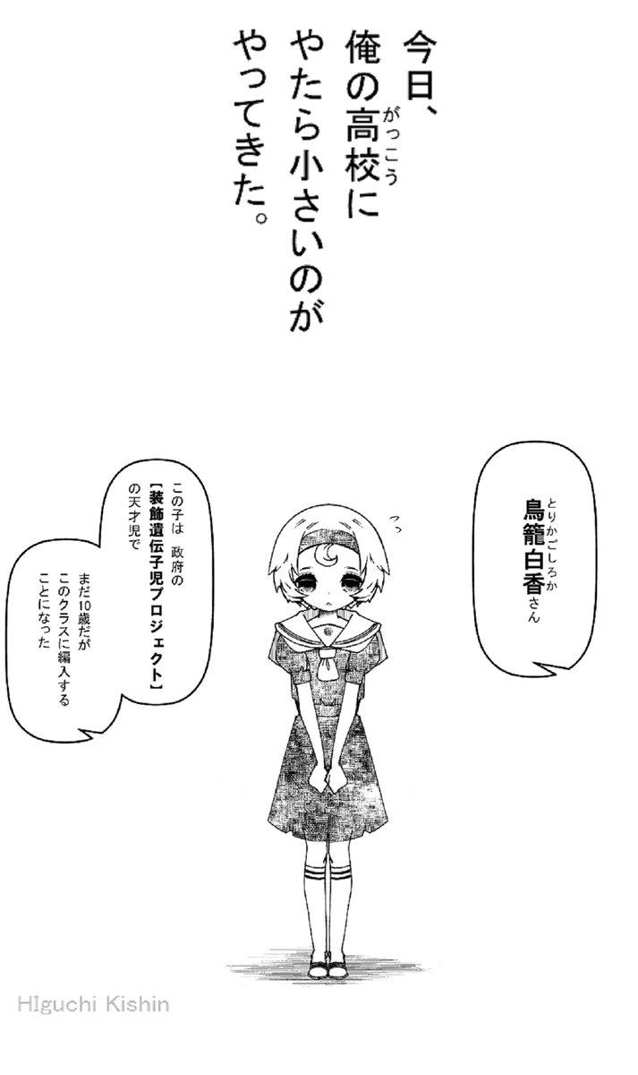 【作られた天才と不良少年の即落ち漫画】1/2第一即落ち