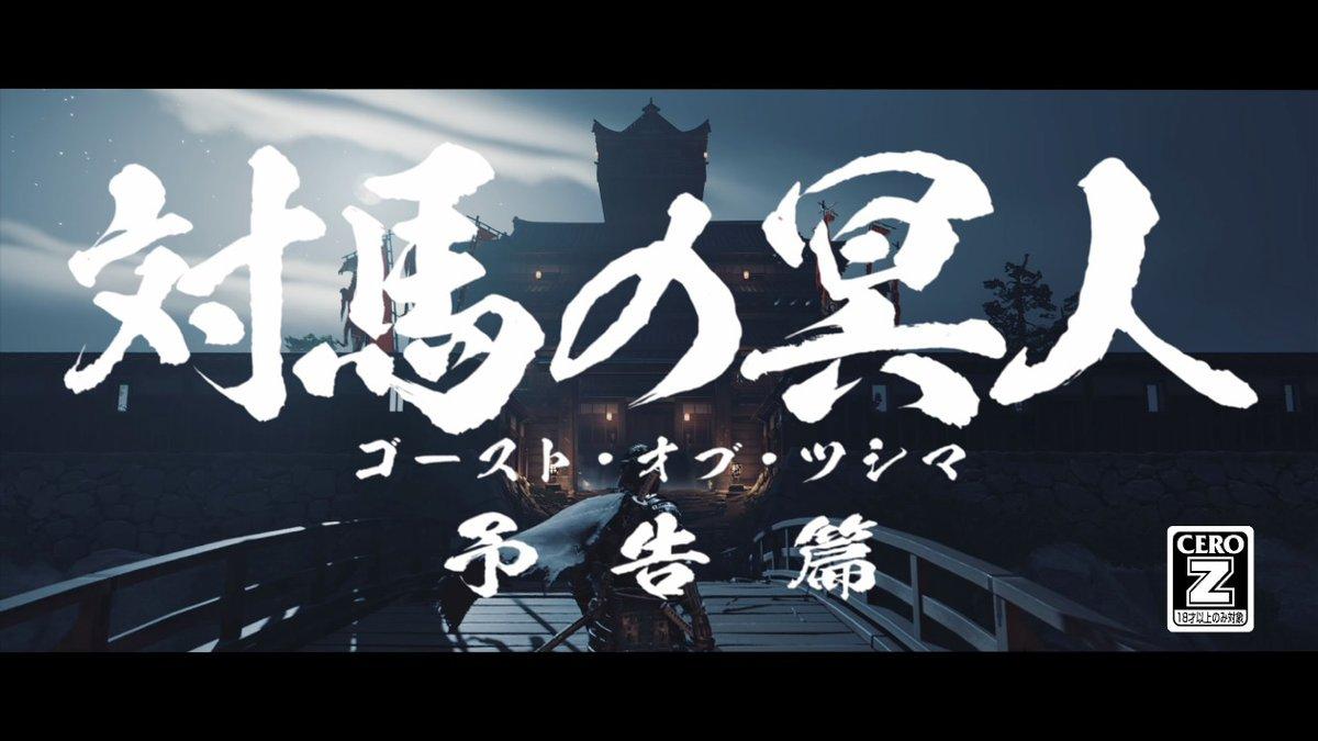 "「Ghost of Tsushima」の""時代劇映画風""トレイラーが公開。往年の時代劇映画の予告編を再現した日本独自の映像 #ゴーストオブツシマ"