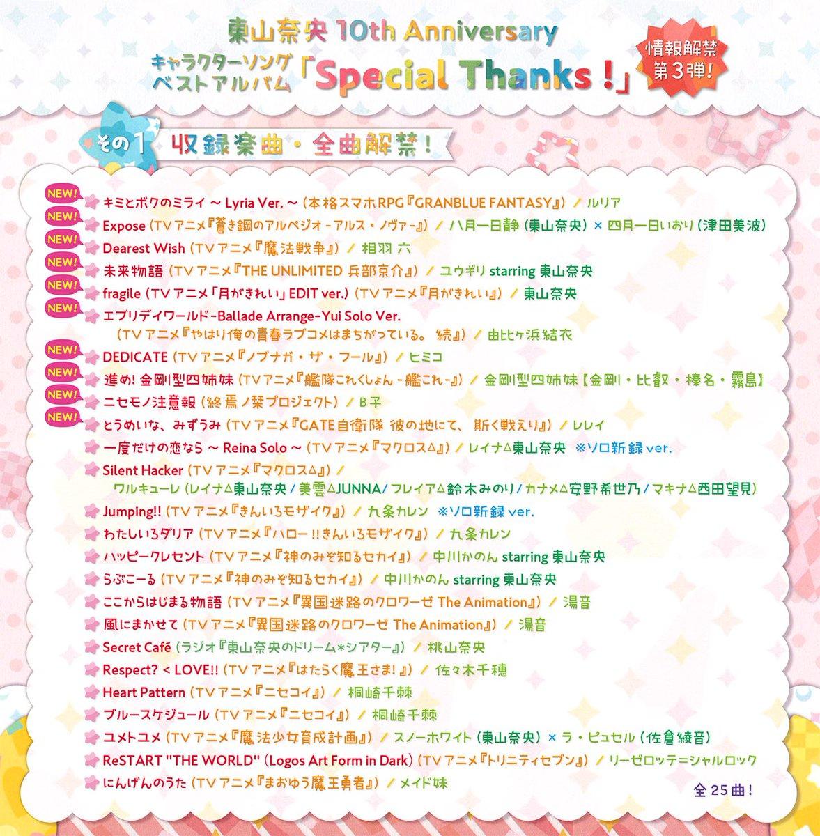 【アルバム情報】東山奈央キャラクターソングベストアルバム「Special Thanks!」🎁収録曲全曲🎁アニメ主題歌カバー曲が解禁❗️アニメ主題歌カバー曲はこのアルバムのみに収録される貴重な楽曲なので必聴です❗️#なおぼうキャラソンベスト