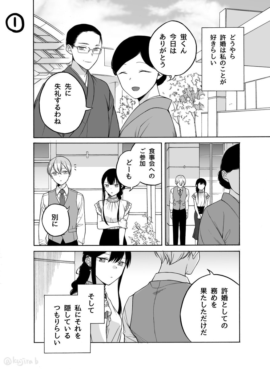 【創作漫画】仲の悪い許嫁の話 32