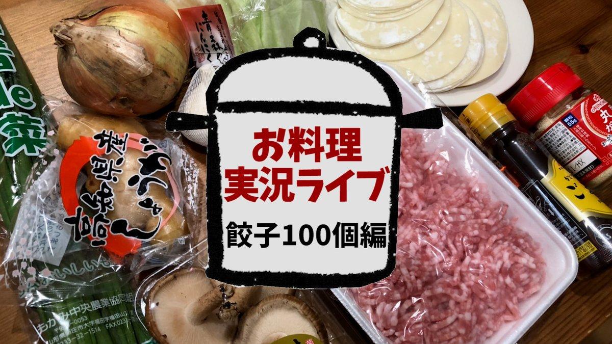 今夜は19時半からお料理ライブ~【ライブでお料理実況】初めて餃子を作ってみる【赤髪のとも】