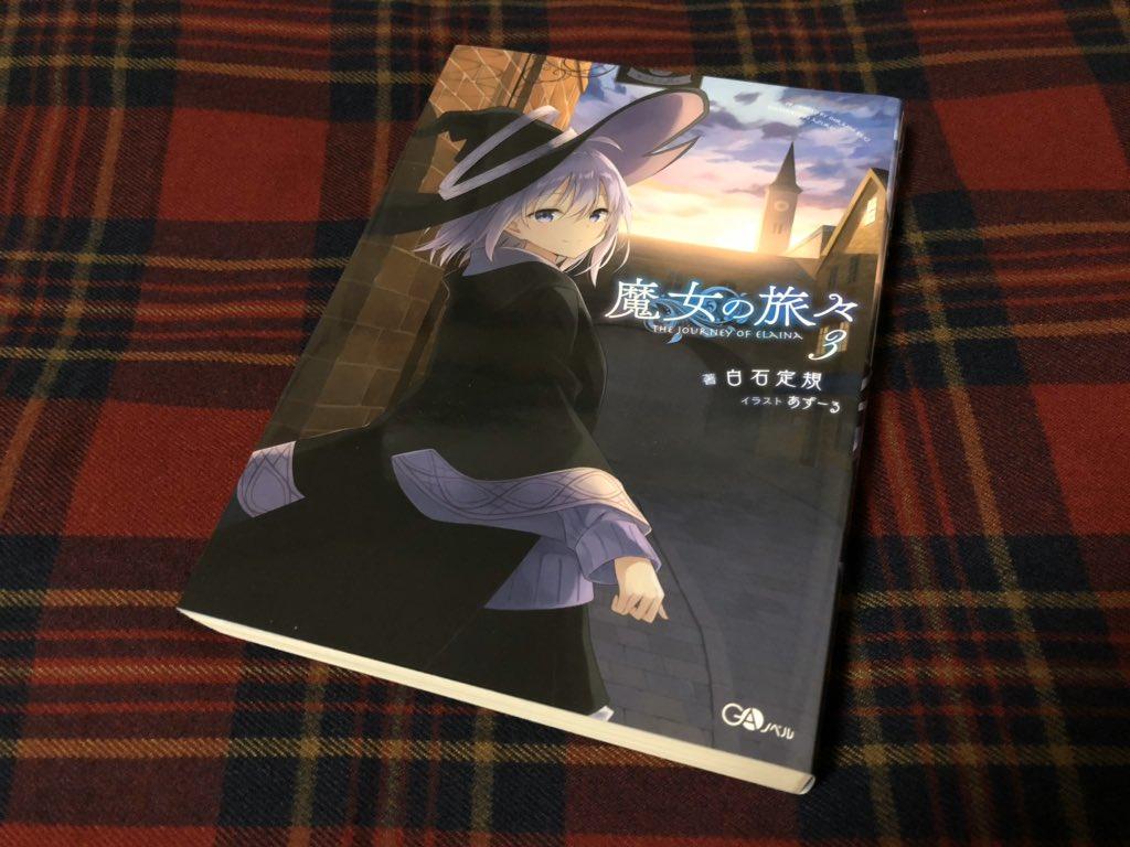 魔女の旅々3巻の第五章のイレイナさんとフラン先生の会話好きpic.twitter.com/u1mzsUvm4N