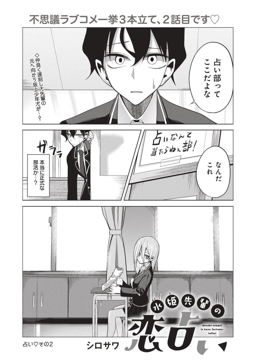 水姫先輩の恋占い 2話変なセンパイと変な部活 1/4