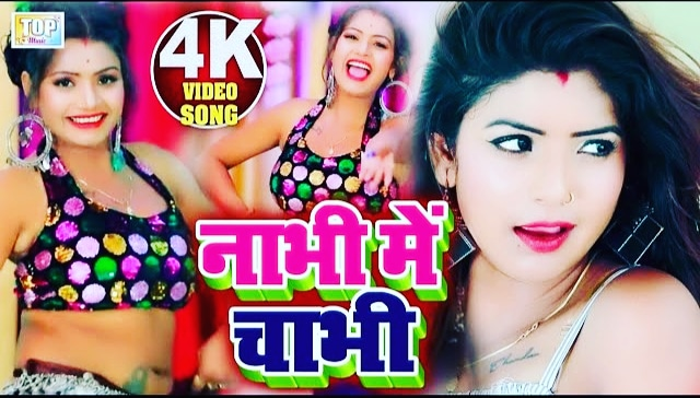 https://youtu.be/Opw9ml8CU3w   Nabhi Mein Chabbi #videosong The latest Senstional Item Number is out Now. Listen to all our latst bhojpuri tracks only on our official youtube channel Top Musi Bhojpuri  #newbhojpurisong #bhojpurisong #nabhimechabhi #Rani #actressrani #RANIITEMSONGpic.twitter.com/mmUJD1ZGQ1