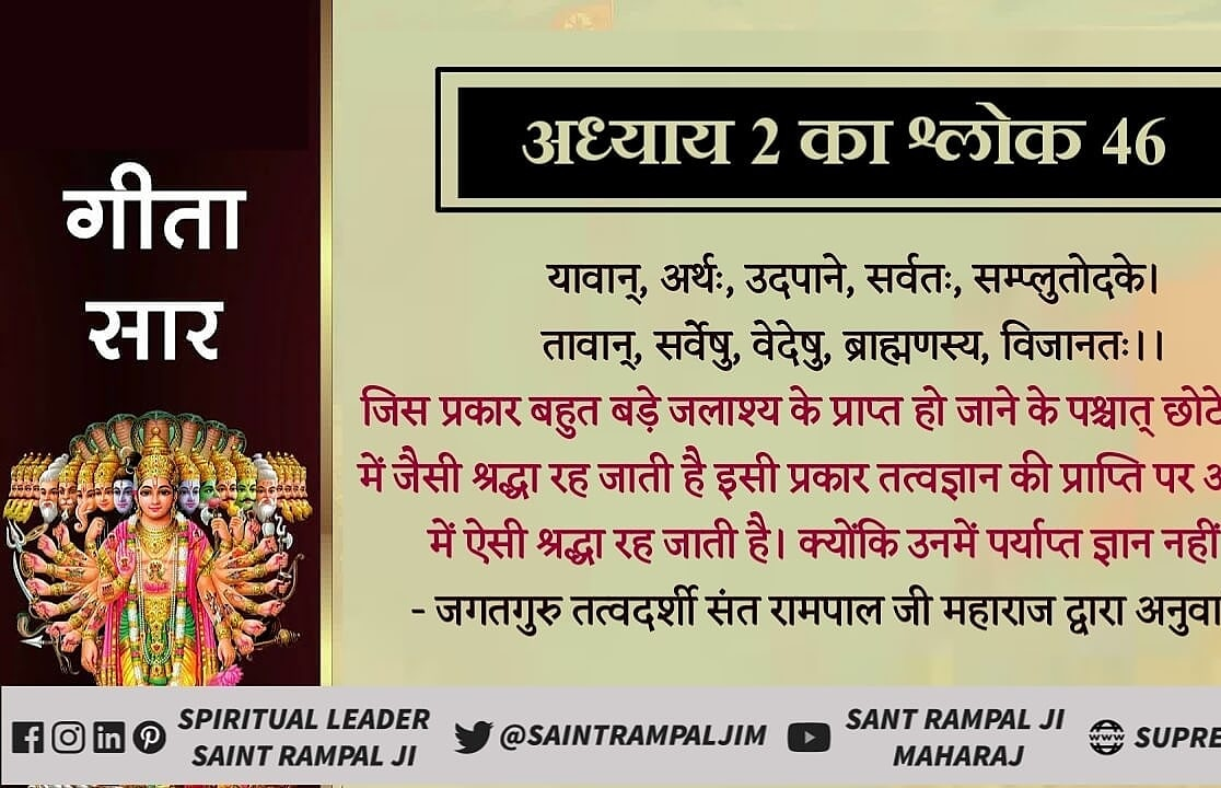 #TuesdayThoughts  #ॐ_नाम_काल_का Gita 📚Adhyay 6 Shlok 16 It has been clarified that yog Sadhna isn't accomplished by fasting, Which means it has been completely prohibited to keep fasts, & excessive eating is also forbidden. See 👨‍👦‍👦 Satsang onSadhna TV 🖥️ 7:30pm, Ishwer TV8:30pm⏲️ https://t.co/TzVxPCjCxy