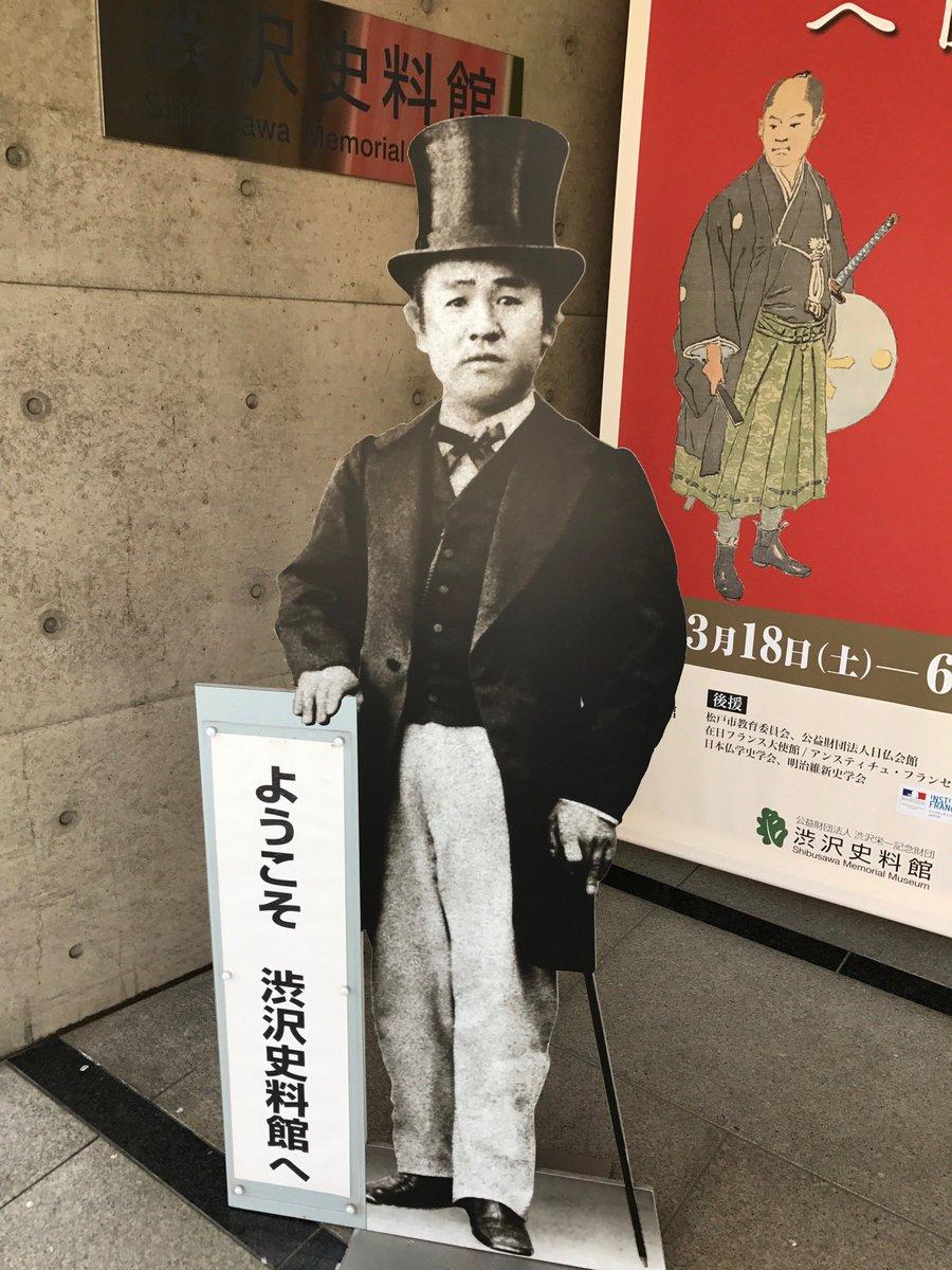 ドラマ 渋沢 栄一 大河