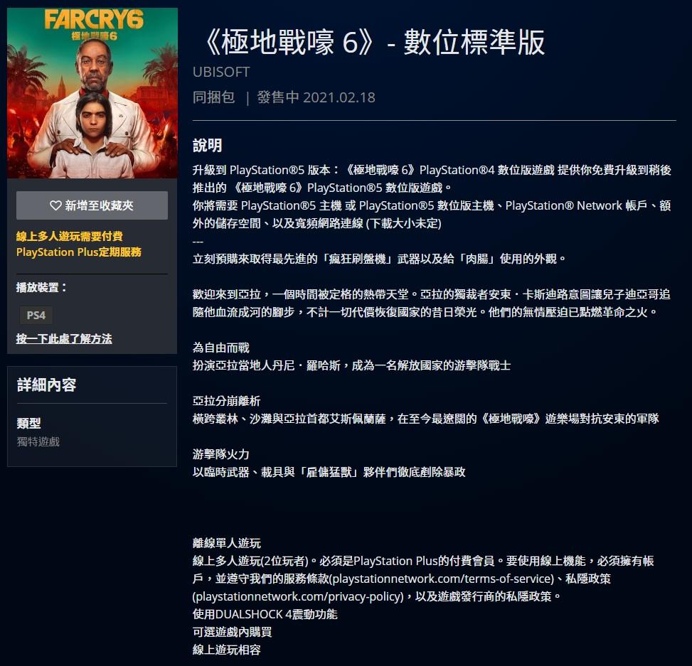 Far Cry 6 en la PS Store de Honh Kong