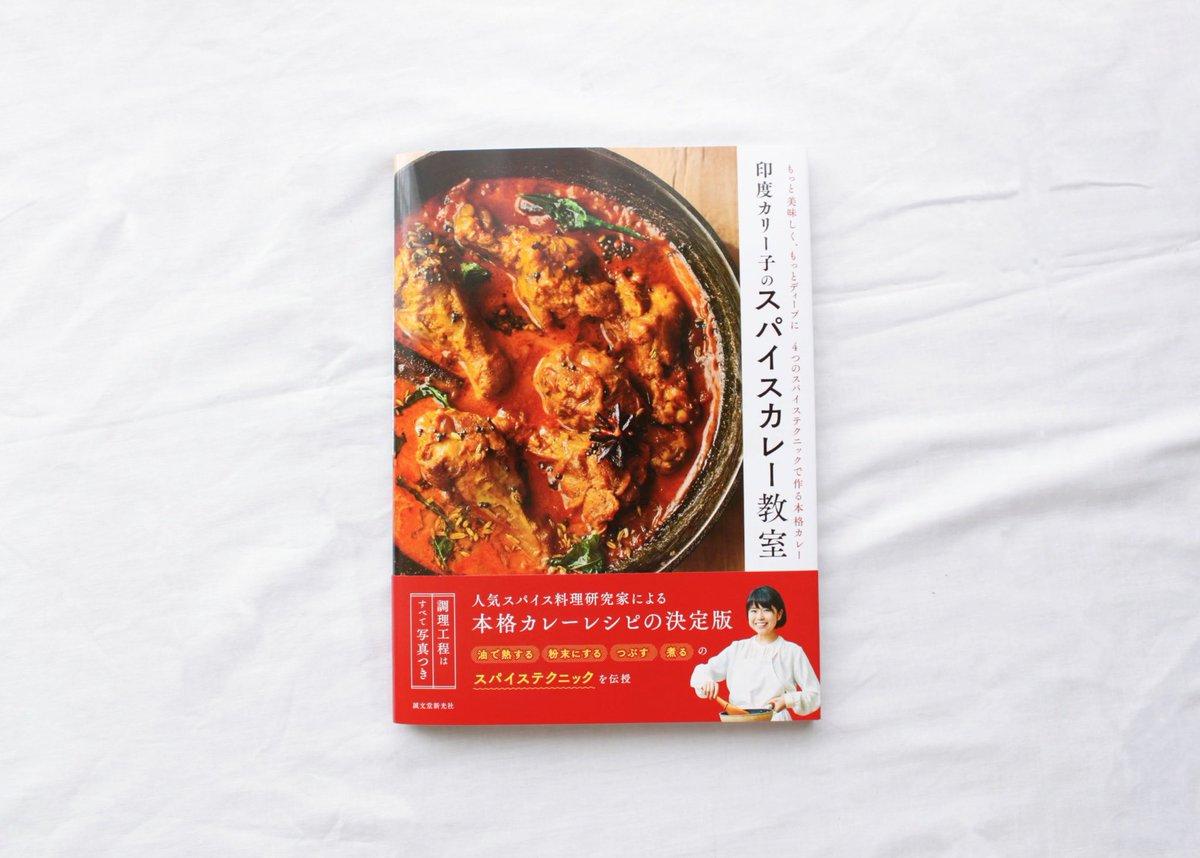 子 レシピ カリー