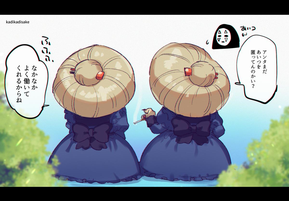 違い の 銭 湯 と 婆 婆婆