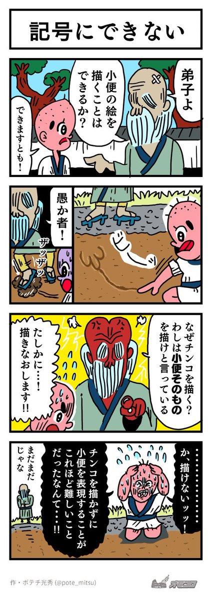 【4コマ漫画】記号にできない | オモコロ