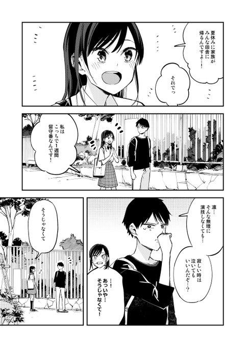 ハーレム アニメイト 疑似 【7/1~開始】ナツコミ2020 集英社