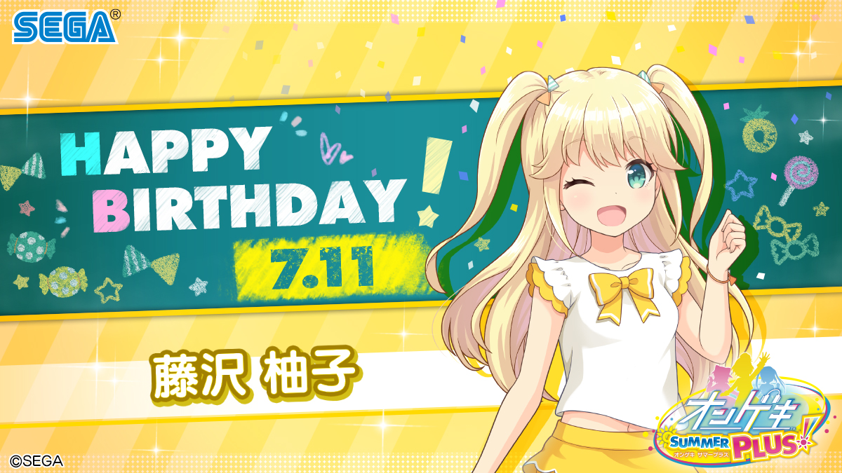 7月11日は、お菓子大好きマイペース少女、藤沢 柚子(CV:久保田 梨沙)さんの誕生日です!誕生日おめでとうございます!#オンゲキ #藤沢柚子生誕祭2020