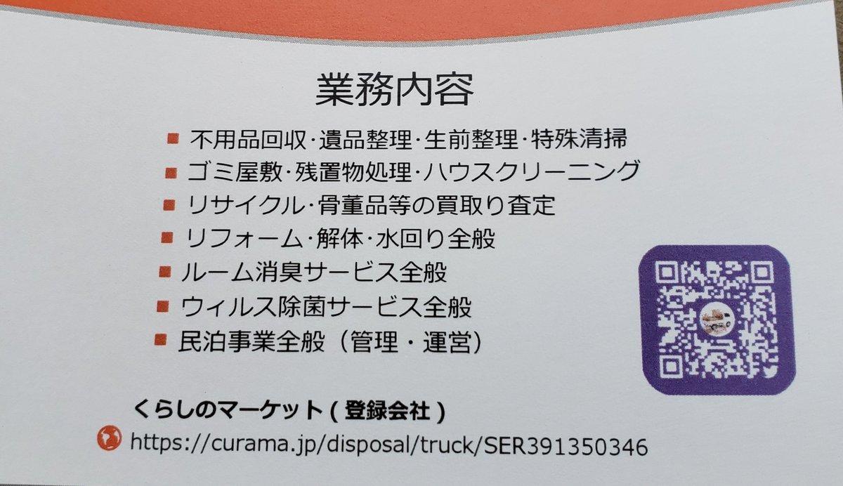 当社の業務内容です。不用品回収や遺品整理、ウィルス除菌滅菌、抗菌の他、民泊事業も東京と沖縄で営んでおります。住宅宿泊管理業者の資格を持ったスタッフもおりますのでお気軽にお問い合わせください!#不用品回収#くらしのマーケット#ウィルス除菌#光触媒#遺品整理#民泊
