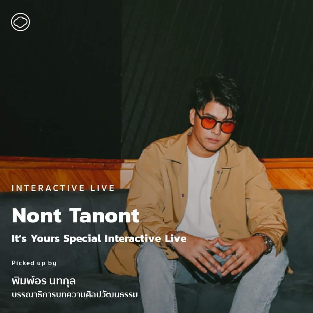 ใครคิดถึงการดูคอนเสิร์ตที่ห่างหาย เราอยากแนะนำ Interactive Live โชว์ออนไลน์แบบ Interactive ครั้งแรกของ @tanont916 โดยคนดูสามารถไปอยู่บนเวทีกับเขา และยังมีกิจกรรมพิเศษสำหรับแฟนเพลงโดยเฉพาะ ชมฟรีผ่าน ID Station ทาง #TrueID  #nontfam #IAM #NONTTANONT #NontTanontItsYours https://t.co/dCGrPEuFiC