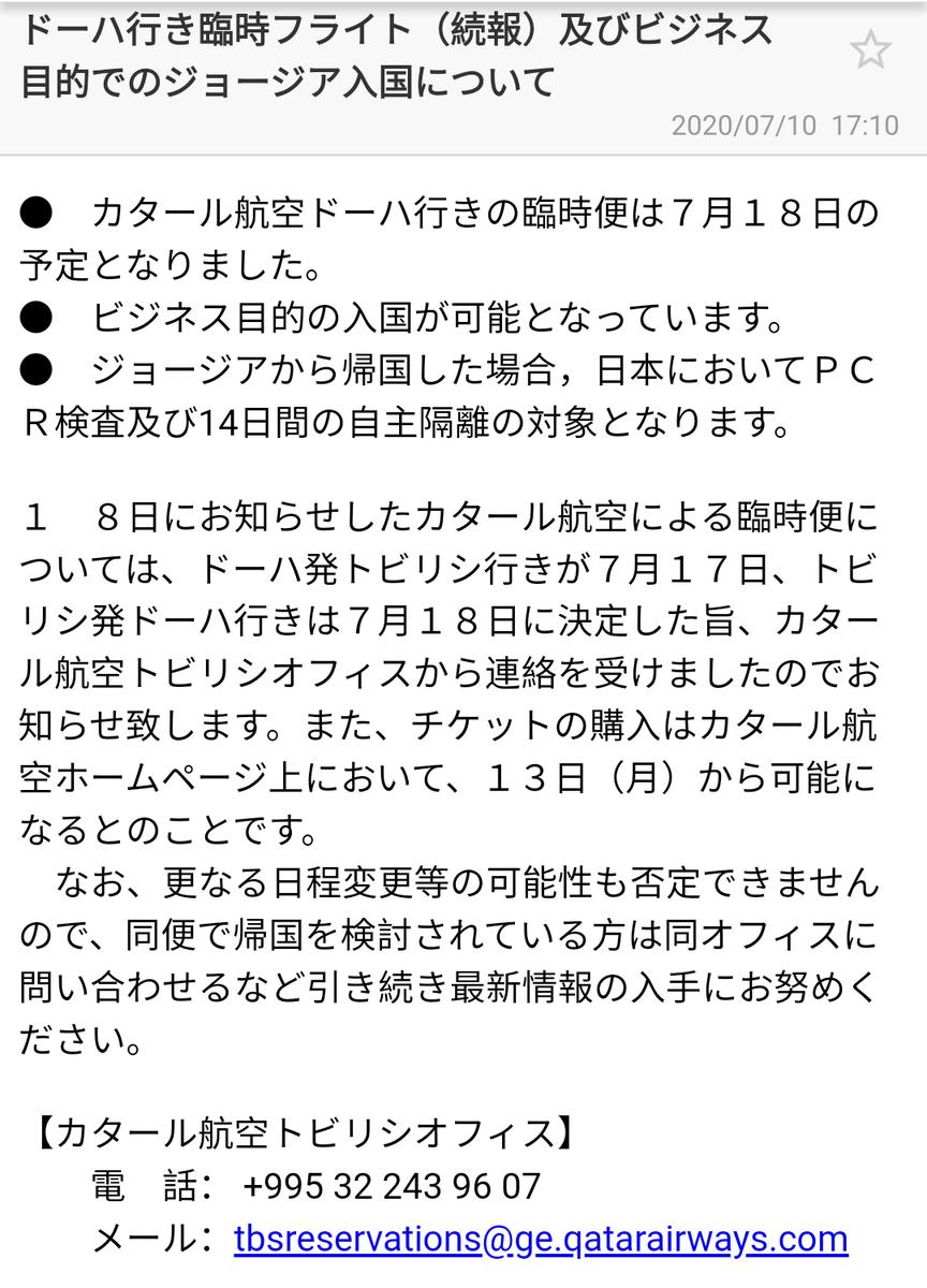 test ツイッターメディア - 【ドーハ行き臨時フライト(続報)及びビジネス目的でのジョージア入国について】  ✅カタール航空ドーハ行きの臨時便は7月18日の予定 ✅ビジネス目的の入国が可能 ✅ジョージアから帰国した場合,日本においてPCR検査及び14日間の自主隔離の対象  ↓詳細は画像をご覧ください https://t.co/B4o9UNIkeq