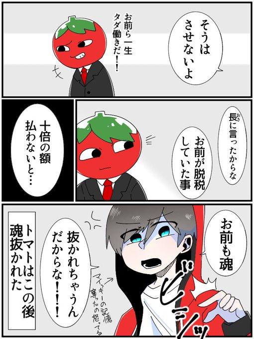トマト シスターズ マイ ゼン