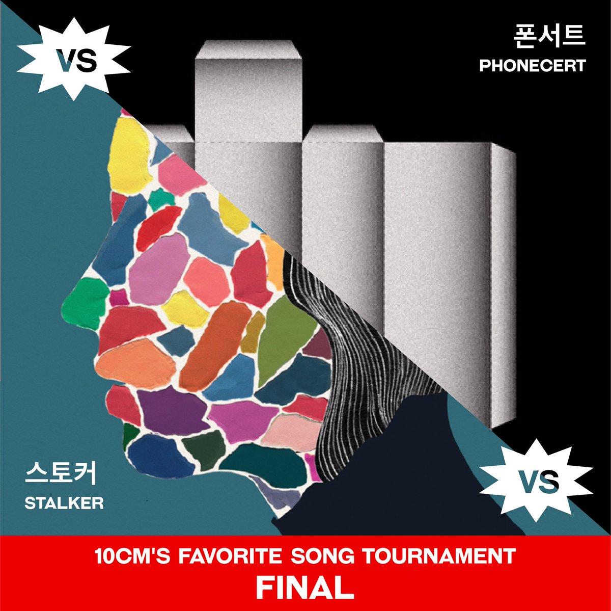 십센치 토너먼트 결승전💥 instagram.com/10cm_official?… #십센치 #폰서트 #VS #스토커