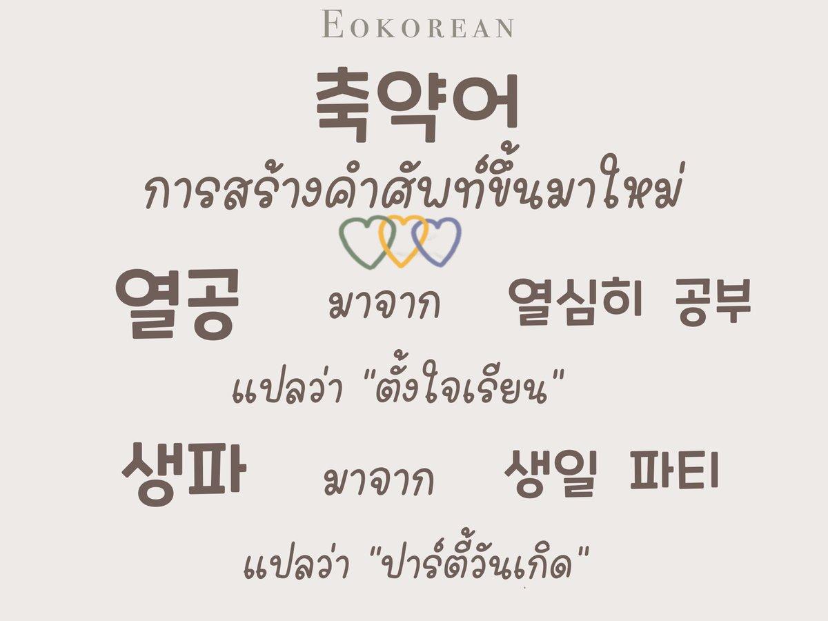 สาระความรู้🇰🇷 คำศัพท์ที่สร้างขึ้นมาใหม่ๆ เก๋ๆเอาไปใช้กันได้น้าทุกคน💗  #ภาษาเกาหลี #patเกาหลี #สอนภาษาเกาหลี #รีวิวเกาหลี #Eokorean https://t.co/vjUNZXfReV