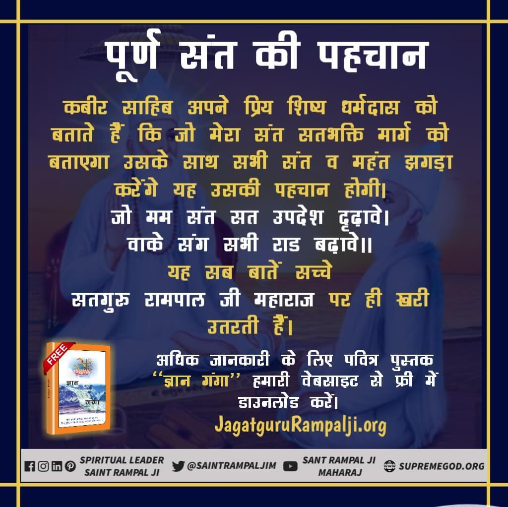 #FridayMotivation Every spiritual texts prove that God is one. That one God is Kabir Saheb. must see sadhna chanel 7:30 pm se. <br>http://pic.twitter.com/AP2lJbLppH