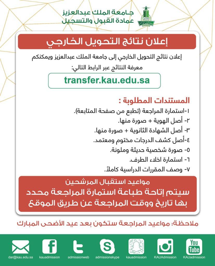 عمادة القبول والتسجيل Kau On Twitter تم إعلان نتائج التحويل الخارجي إلى جامعة الملك عبدالعزيز على الرابط التالي Https T Co 2qwrduw6gw مع تمنياتنا للجميع بالتوفيق عمادة القبول والتسجيل Https T Co 70jjq6zpve