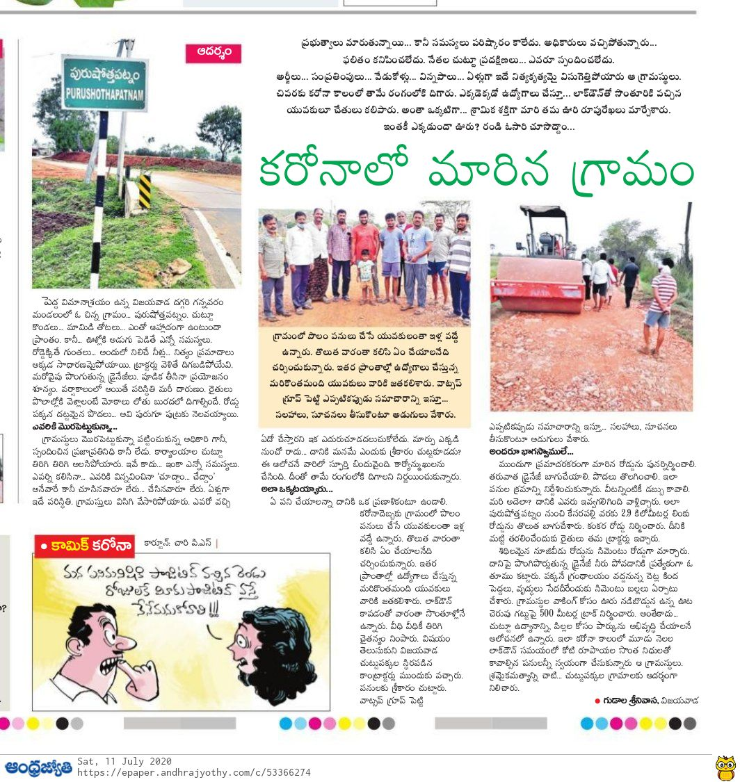 They used lock down for development   Purushottapatnam Gannavaram mandal #krishnadistrict #AndhraPradesh  @PMOIndia @AndhraPradeshCM @MoRD_GOI @MIB_India  @IPR_AP @krishnadgoap @KrishnaDistrictpic.twitter.com/Ul85fXgPlv