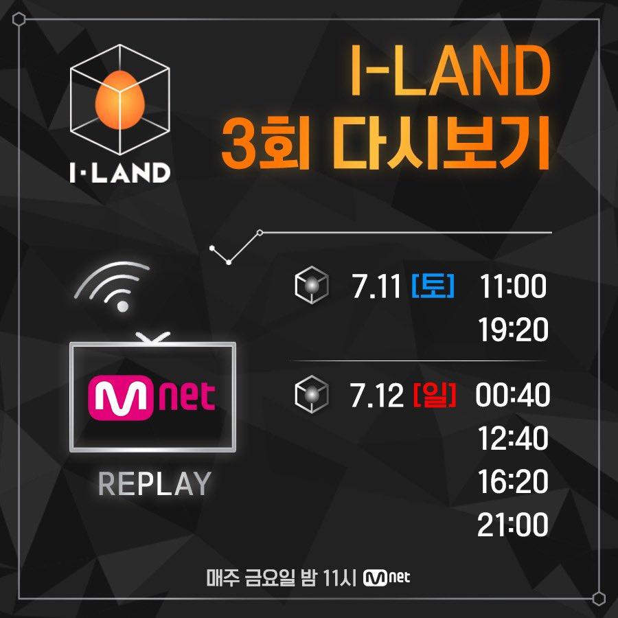<I-LAND> 3회 재방 편성 안내 ✔️7/11(토) 11:00 / 19:20 ✔️7/12(일) 00:40 / 12:40 / 16:20 / 21:00 매주 금요일 밤 11시 Mnet #Mnet #엠넷 #ILAND #I_LAND #아이랜드
